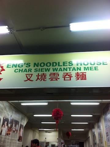 Eng's Noodle House Singapore